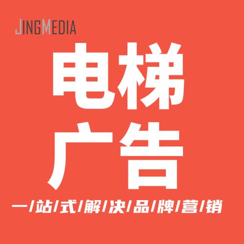 中高端住宅写字楼电梯智慧屏广告【新潮传媒】